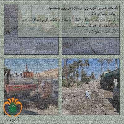 اقدامات عمرانی انجام شده شهرداری ایرانشهر در روز پنجشنبه