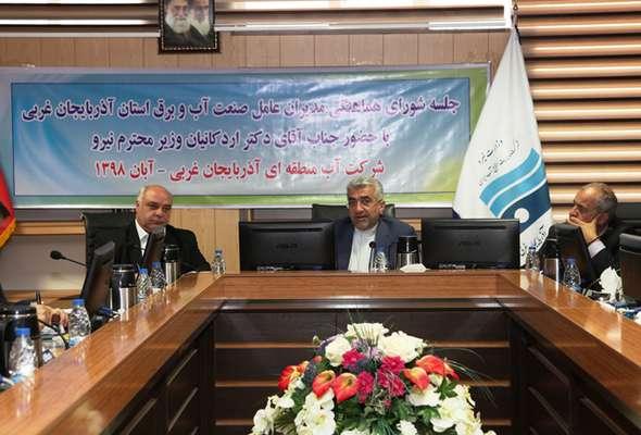 برگزاری جلسه شورای هماهنگی مدیران صنعت آب و برق با حضور وزیر...