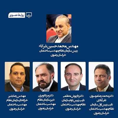 انتخاب مجدد مهندس محمدحسين شركاء به عنوان رئيس سازمان نظام مهندسي ساختمان خراسان رضوي