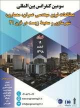 سومین کنفرانس بین المللی مطالعات نوین مهندسی عمران، معماری، شهرسازی و محیط زیست در قرن 21