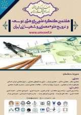 هفتمین کنگره علمی پژوهشی توسعه و ترویج علوم معماری و شهرسازی ایران