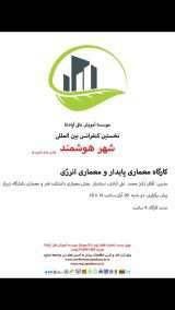 کارگاه معماری پایدار و معماری انرژی