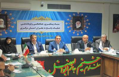 برگزاري جلسه ستاد پيشگيري ، هماهنگي و فرماندهي عمليات پاسخ به بحران استان
