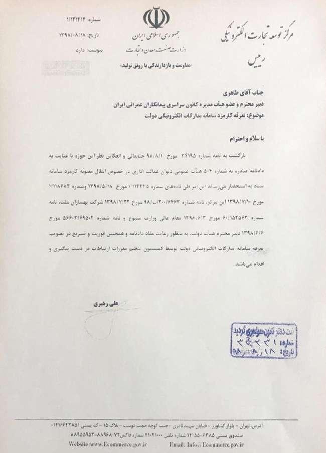 پیگیری دبیر کانون سراسری پیمانکاران عمرانی ایران و اعتراض به مبالغ اخذ شده در سامانه ستاد