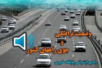 گزارش رادیو اینترنتی وزارت راه و شهرسازی از آخرین وضعیت ترافیکی جادههای کشور تا ساعت ۹ بیست و چهارم آبان ۱۳۹۸/ تردد روان در محورهای اصلی کشور/ بارش باران و برف در محورهای چالوس، هراز، فیروزکوه و آزادراه قزوین-رشت