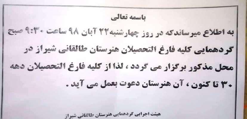 اعلام زمان گرد همایی فارغ التحصیلان هنرستان طالقانی شیراز...