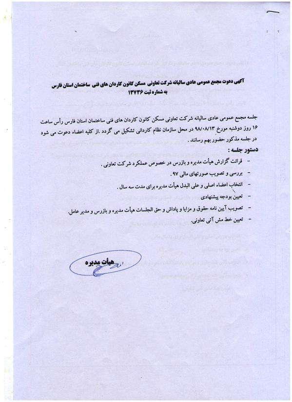 اعلام زمان برگزاری مجمع عمومی تعاونی مسکن سازمان...