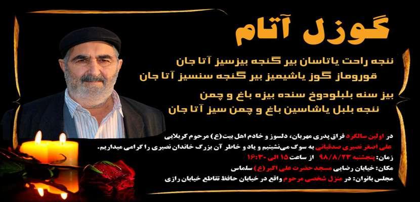 اولین سالگرد فراق پدری مهربان دلسوز و خادم اهل بیت(ع) مرحوم کربلایی علی اصغر نصیری صدقیانی