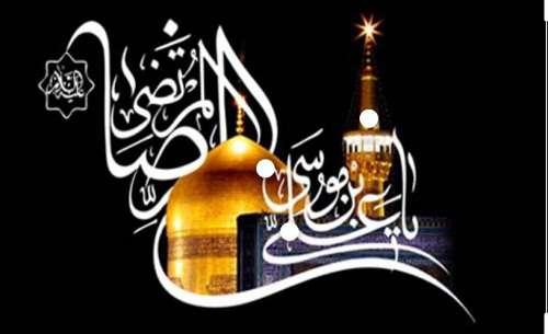 شهادت امام رضا (ع)را به دوستداران آن حضرت تسلیت عرض می نماییم