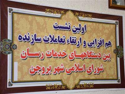 اولين نشست شوراي اسلامي شهر بروجن با دستگاههاي خدمات رسان شهرستان بروجن برگزار شد