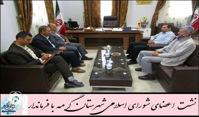 نشست اعضای شورای اسلامی شهرستان گرمه با مهندس گل حسنی فرماندار شهرستان