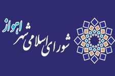 نودوهفتمین جلسه شورای اسلامی کلانشهر اهواز برگزارشد