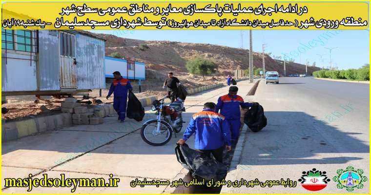 اجرای عملیات پاکسازی معابر و مناطق عمومی مسجدسلیمان