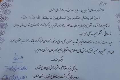 تقدیر بنیاد حفظ ارزش های استان سمنان از شهردار دامغان
