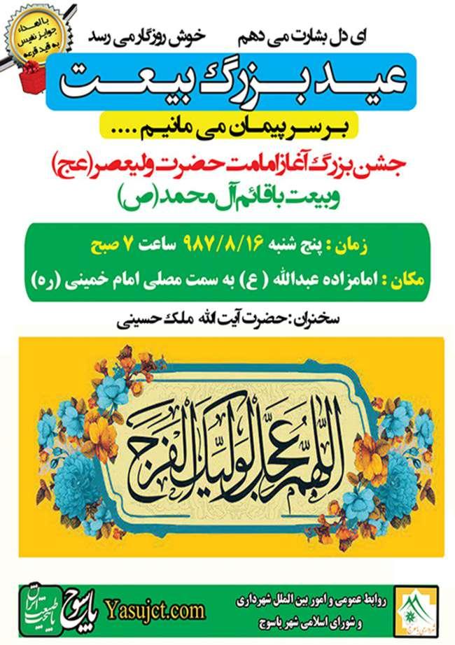 جشن بزرگ امامت حضرت ولیعصر (عج) در یاسوج برگزار می شود