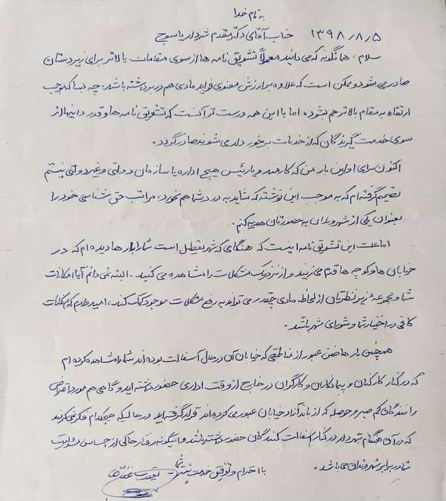 نامه متفاوت شهروند یاسوجی خطاب به شهردار/ متن نامه