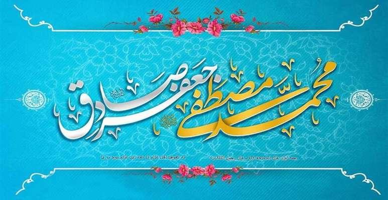 میلاد دو نور حق، حضرت نبی اکرم محمد مصطفی (ص) و حضرت امام جعفر صادق (ع)، مبارک باد