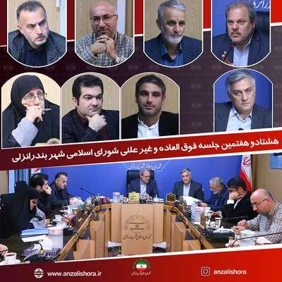 هشتادو هفتمین جلسه عادی و غیر علنی شورای اسلامی شهر بندرانزلی