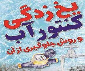 هشدار به مشترکین / مراقب یخ زدگی کنتور آب باشید