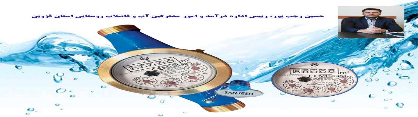 شناسایی و قطع 465 انشعاب غیرمجاز آب آشامیدنی در روستاهای استان قزوین