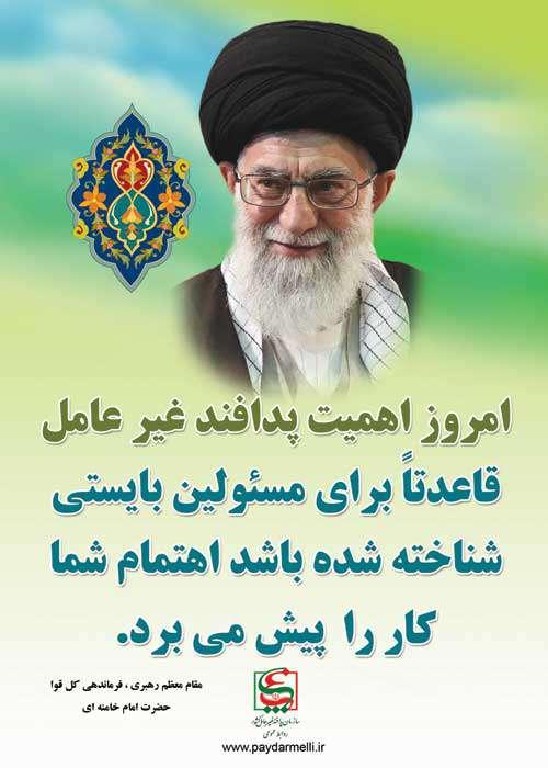 فرامین مقام معظم رهبری (مدظله العالی ) در خصوص پدافند غیر عامل