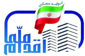 آخرین آمار ثبت نام طرح اقدام ملی مسکن در خراسان شمالی