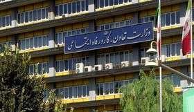 اطلاعیه وزارت رفاه در خصوص شناسایی مشمولان بسته معیشتی جدید دولت
