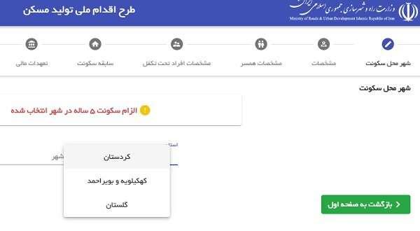 ثبت نام طرح ملی مسکن در ۳ استان کردستان کهگیلویه و گلستان آغاز شد
