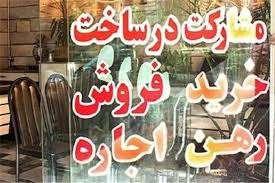 اجاره نشینی در مناطق مختلف تهران چند؟ + قیمت
