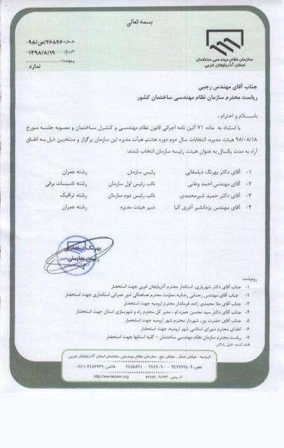 اعضای جدید هیئت رئیسه سازمان نظام مهندسی ساختمان استان