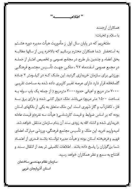 تاسیس مجتمع فرهنگی ،ورزشی  سازمان نظام مهندسی ساختمان استان
