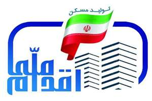 آخرین آمار ثبت نام طرح اقدام ملی مسکن در استان خراسان شمالی