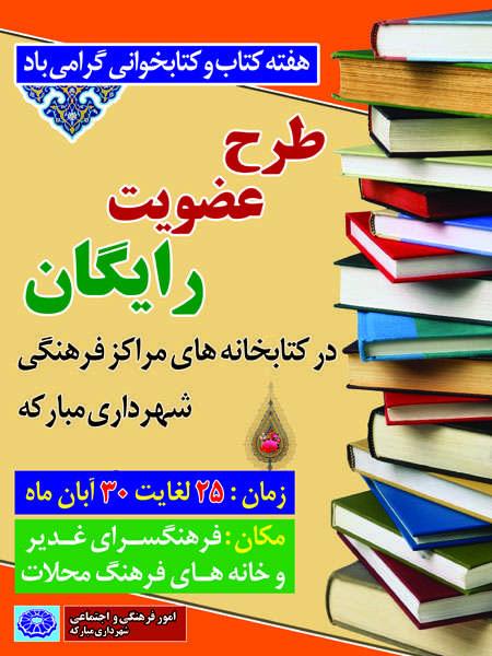 اطلاعیه / طرح عضویت رایگان در کتابخانه های مراکز فرهنگی شهرداری مبارکه