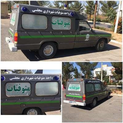 شهرداری و شورای اسلامی شهر مجلسی در جهت تجهیز آرامستان و افزایش خدمات رسانی اقدام به خرید خودروی حمل متوفی نمود.