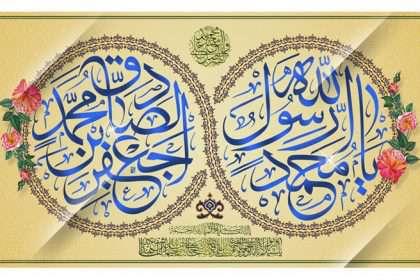 میلاد حضرت محمد(ص) و حضرت امام صادق(ع) مبارک باد