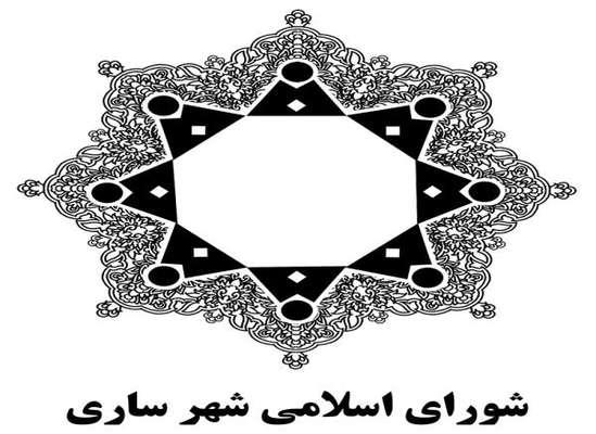 حل معضل پسماند شهر ساری بدون حمايت مديريت ارشد استان ميسر نخواهد بود