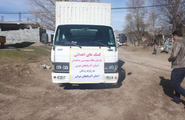 ارسال کمک های غیرنقدی سازمان نظام مهندسی ساختمان استان به زلزله زدگان آذربایجان شرقی