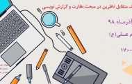 برگزاری نشست تخصصی وظایف متقابل ناظرین در مبحث نظارت و گزارش نویسی