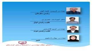 با انتخاب هیات رئیسه جدید سازمان/ مهندس فریبرز خلیل الهی رئیس سازمان نظام مهندسی ساختمان استان کردستان شد