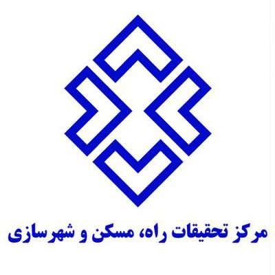 دوره های آموزشی مرکز تحقیقات راه، مسکن و شهرسازی در آذرماه 98