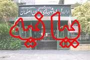 بیانیه اداره کل راه وشهرسازی استان اصفهان در انزجار از اغتشاشگران
