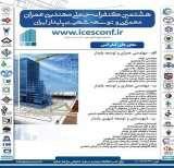 هشتمین کنفرانس ملی مهندسی عمران، معماری و توسعه شهری پایدار ایران