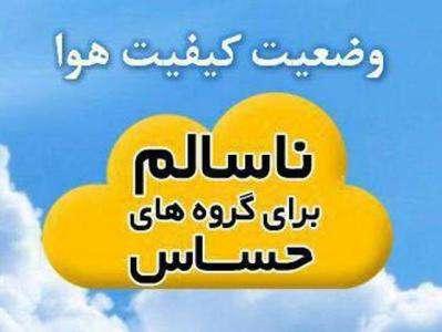 وضعيت كيفي هواي كلانشهر اصفهان ناسالم براي گروه هاي حساس است