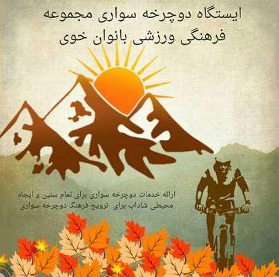 ایستگاه خدمات دوچرخه در مجموعه فرهنگی ورزشی بانوان شهرداری خوی