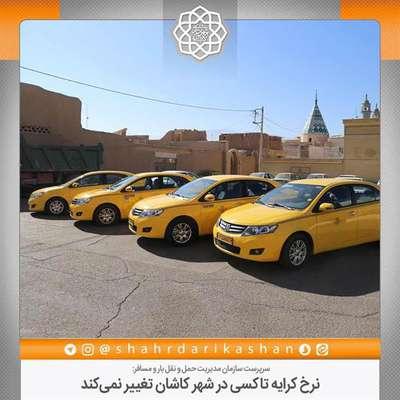 نرخ کرایه تاکسی در شهر کاشان تغییر نمیکند/ افزایش خودسرانه هر گونه کرایههای تاکسی ممنوع