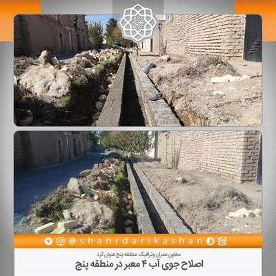 اصلاح جوی آب 4 معبر در منطقه پنج