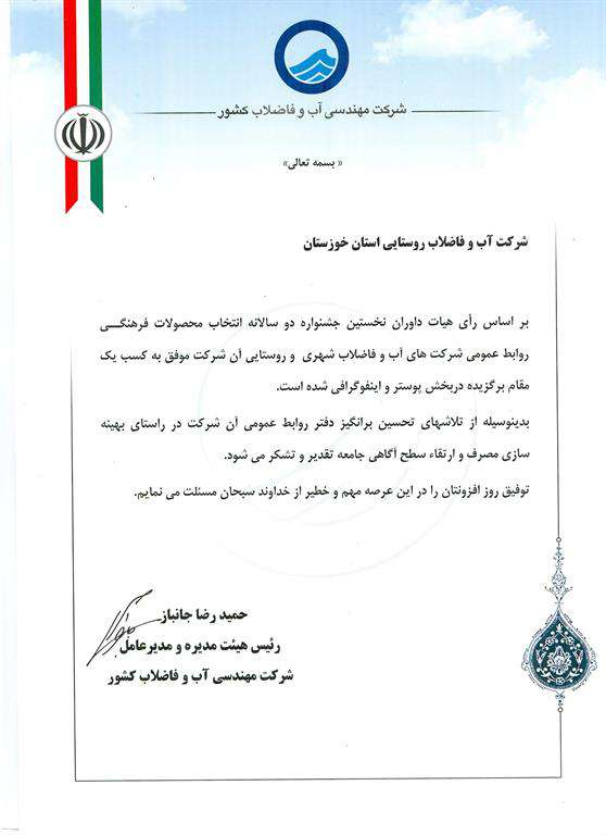 روابط عمومی آبفا روستایی خوزستان موفق به کسب رتبه برگزیده در سطح کشور شد