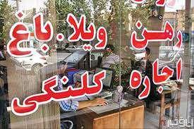بهای اجاره مسکن ۹۰ متری در مناطق مختلف تهران چقدر است؟ + جدول
