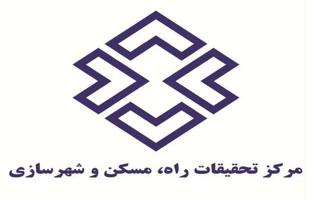 تقویم دوره های آموزشی مرکز تحقیقات راه، مسکن و شهر سازی در آذر ماه 98