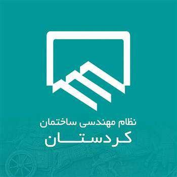 با انتخاب هیات رئیسه جدید سازمان، مهندس فریبرز خلیل الهی رئیس سازمان نظام مهندسی ساختمان استان کردستان شد